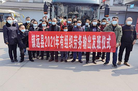 图为镇远县向劳务类企业购买劳务输出服务组织输出仪式.png